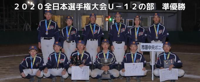 全日本選手権大会U-12の部 準優勝