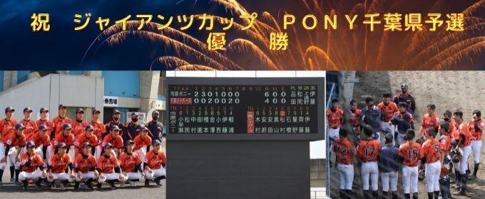 祝 ジャイアンツカップ PONY千葉県予選 優勝